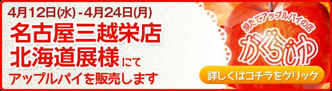 名古屋三越栄店 北海道展様にてアップルパイを販売します