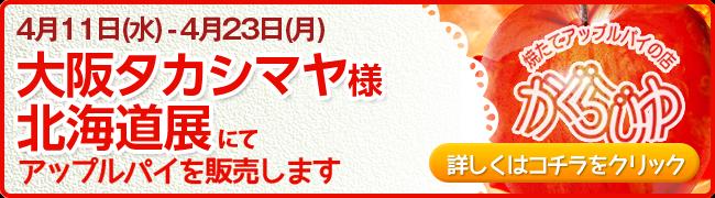 大阪タカシマヤ様 北海道展にてアップルパイを販売します