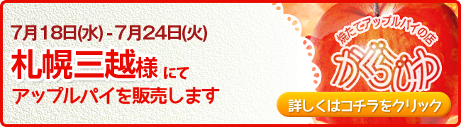 札幌三越様にてアップルパイを販売します