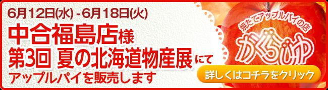 中合福島店様 第3回 夏の北海道物産展にてアップルパイを販売します