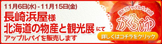 長崎浜屋様 北海道の物産と観光展にてアップルパイを販売します