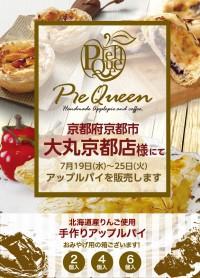 大丸京都店様にてアップルパイを販売します