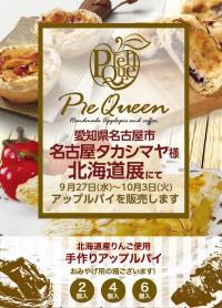 名古屋タカシマヤ様 北海道展にてアップルパイを販売します