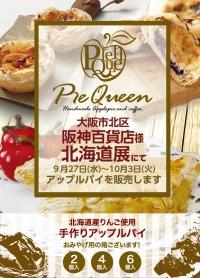 阪神百貨店様 北海道展にてアップルパイを販売します
