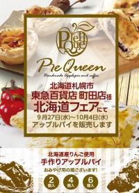 東急百貨店 町田店様にてアップルパイを販売します