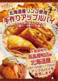 高島屋柏店様 北海道展にてアップルパイを販売します