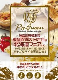 東急百貨店 日吉店様にてアップルパイを販売します