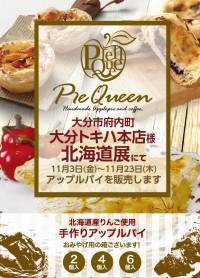 大分トキハ本店様 北海道展にてアップルパイを販売します