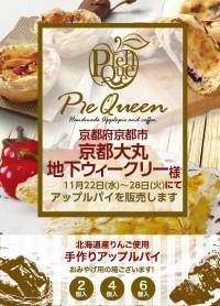 京都大丸様 地下ウィークリーにてアップルパイを販売します