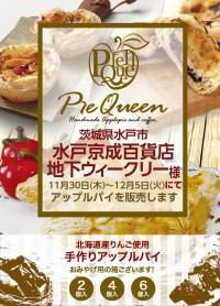 水戸京成百貨店様 地下ウィークリーにてアップルパイを販売します