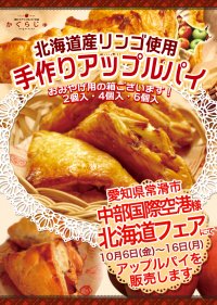 中部国際空港様 北海道フェアにてアップルパイを販売します