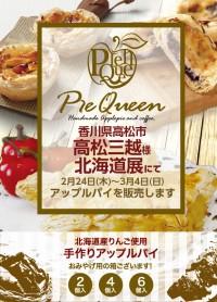 高松三越様 北海道展にてアップルパイを販売します