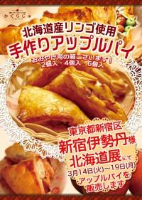 新宿伊勢丹様 北海道展にてアップルパイを販売します