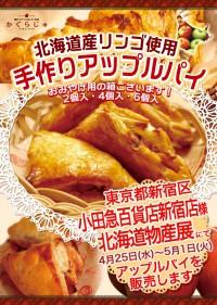 小田急百貨店 新宿店様 北海道物産展にてアップルパイを販売します