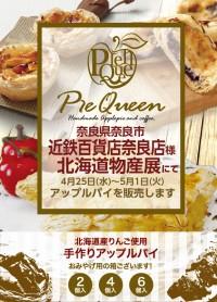 近鉄百貨店 奈良店様 北海道物産展にてアップルパイを販売します