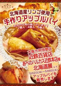 近鉄百貨店あべのハルカス近鉄本店様 北海道展にてアップルパイを販売します