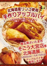 そごう大宮店様 北海道展にてアップルパイを販売します