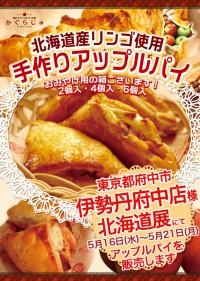 伊勢丹府中店様 北海道展にてアップルパイを販売します
