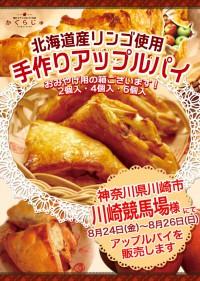 川崎競馬場様にてアップルパイを販売します