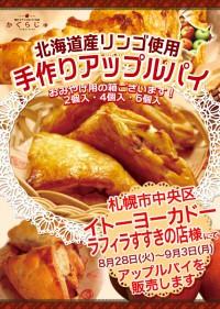 イトーヨーカドー様 ラフィラすすきの店にてアップルパイを販売します
