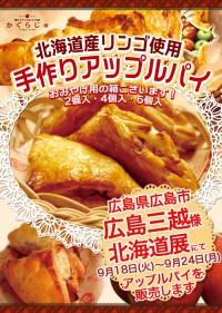 広島三越様 北海道展にてアップルパイを販売します