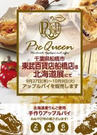 東武百貨店船橋店様 北海道展にてアップルパイを販売します