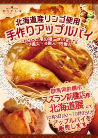 スズラン百貨店前橋店様 北海道展にてアップルパイを販売します