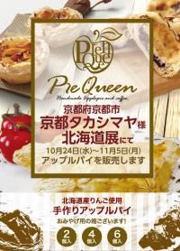 京都タカシマヤ様 北海道展にてアップルパイを販売します