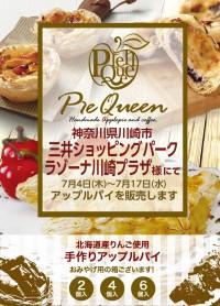 三井ショッピングパーク ラゾーナ川崎プラザ様にてアップルパイを販売します