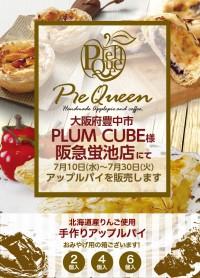 PLUM CUBE様 阪急蛍池店にてアップルパイを販売します