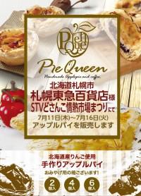 札幌東急百貨店様 STVどさんこ情熱市場まつりにてアップルパイを販売します