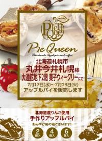 丸井今井札幌様 大通館地下2階 菓子ウィークリーにてアップルパイを販売します