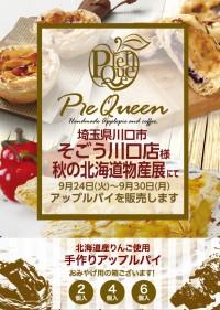 そごう川口店様 秋の北海道物産展にてアップルパイを販売します