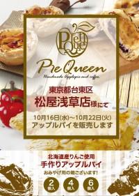 松屋浅草店様にてアップルパイを販売します