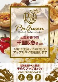 千里阪急様にてアップルパイを販売します
