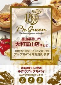 大和富山店様にてアップルパイを販売します