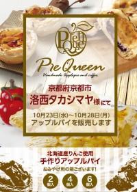 洛西タカシマヤ様にてアップルパイを販売します