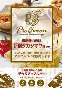 新宿タカシマヤ様にてアップルパイを販売します