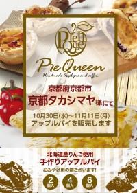 京都タカシマヤ様にてアップルパイを販売します