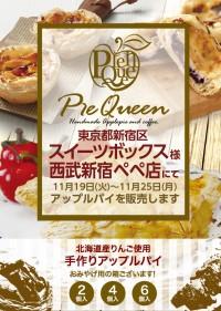 スイーツボックス様 西武新宿ペペ店にてアップルパイを販売します