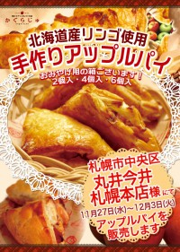 丸井今井様 札幌本店にてアップルパイを販売します