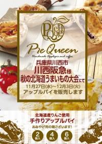 川西阪急様 秋の北海道うまいもの大会にてアップルパイを販売します