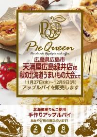 天満屋広島緑井店様 冬の北海道物産展にてアップルパイを販売します