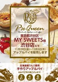 MY SWEETS様 渋谷店にてアップルパイを販売します