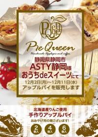 ASTY静岡様 おうちdeスイーツにてアップルパイを販売します