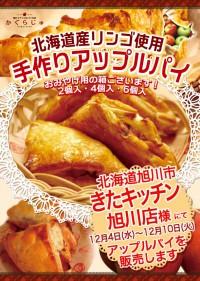 きたキッチン旭川店にてアップルパイを販売します