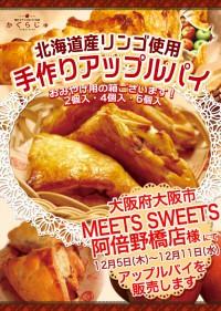 MEETS SWEETS 阿倍野橋店様にてアップルパイを販売します