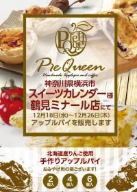 スイーツカレンダー様 鶴見ミナール店にてアップルパイを販売します
