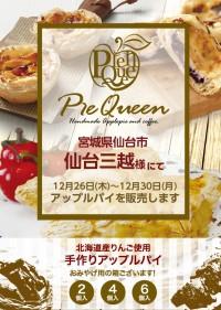 仙台三越様にてアップルパイを販売します
