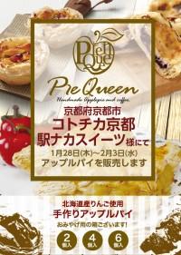 コトチカ京都 駅ナカスイーツ様にてアップルパイを販売します